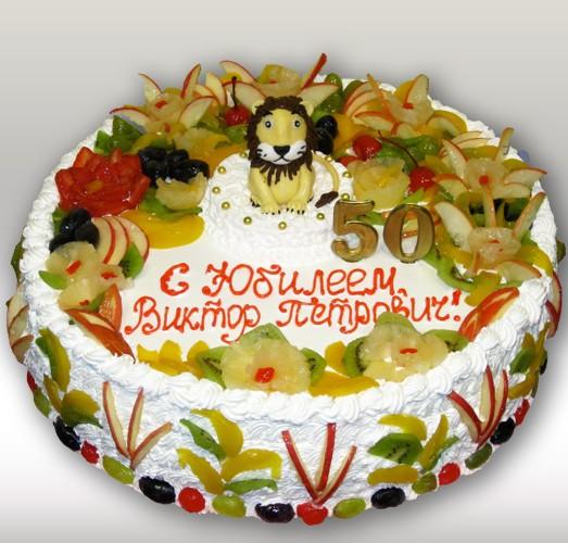 Торт с юбилеем 50 лет